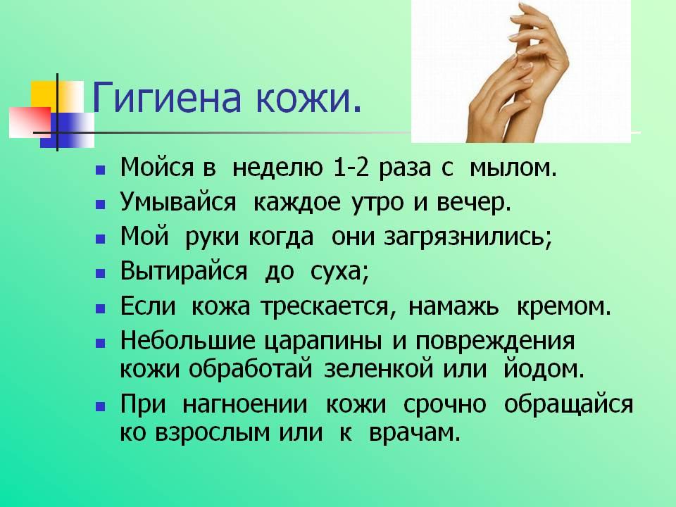 Гигиена кожи
