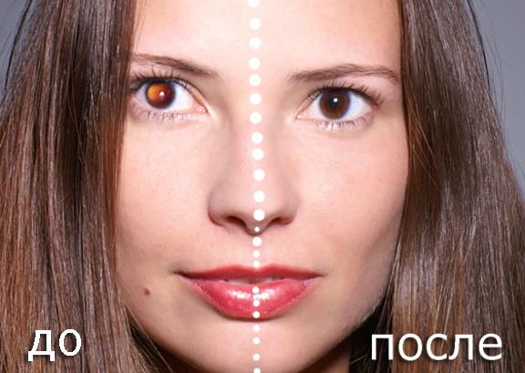 Убрать на фото красные глаза